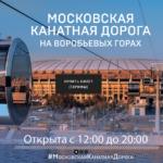 Воробьевы Горы — горнолыжный спуск в центре Москвы
