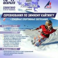 Кубок Рыбинского моря по сноукайтингу 2019!